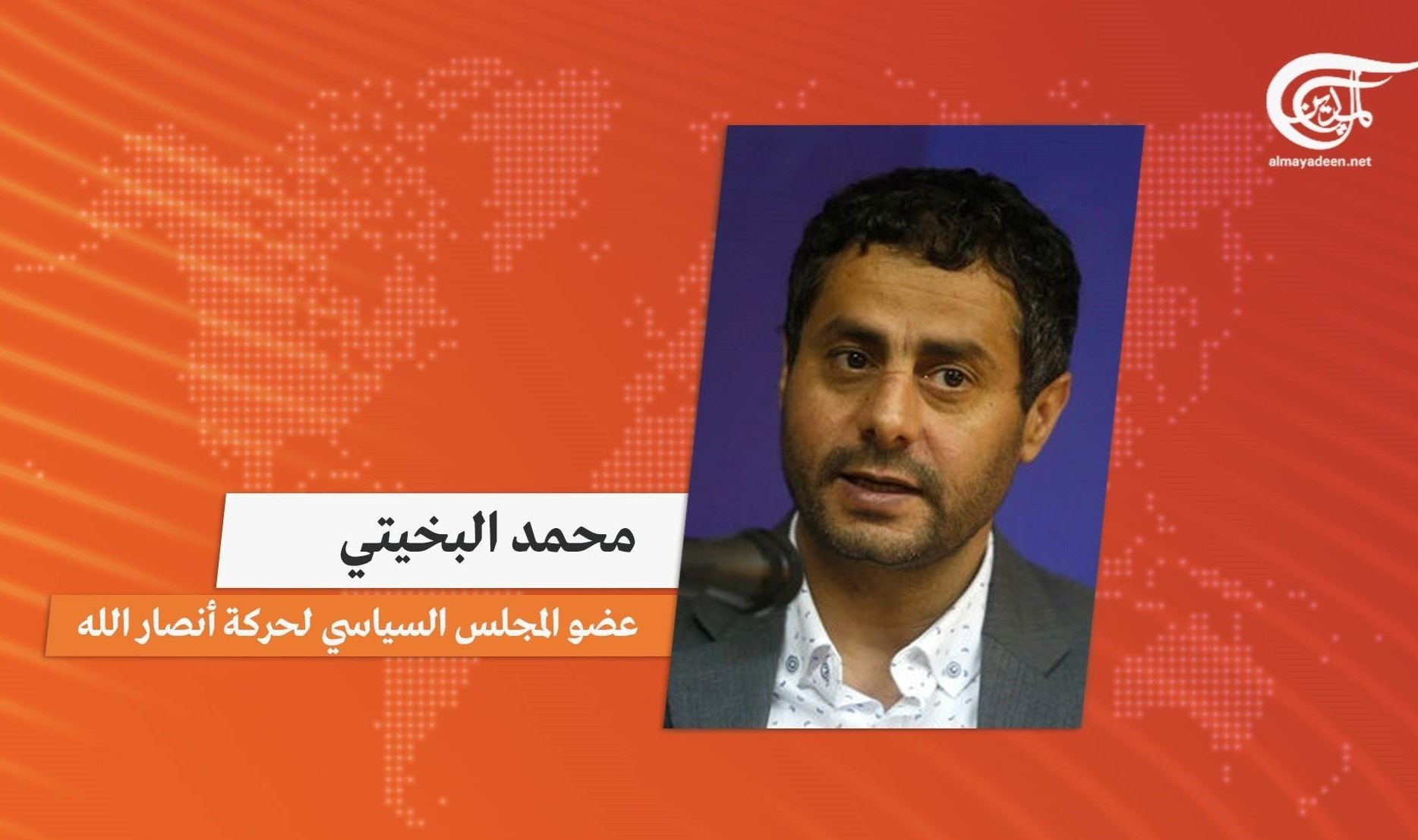 البخيتي للميادين: ستكون مرحلة جديدة من الاستهداف في العمق السعودي وبشكل تصاعدي