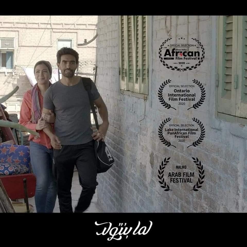 ملصق الفيلم الذي يمثل مصر في الأوسكار