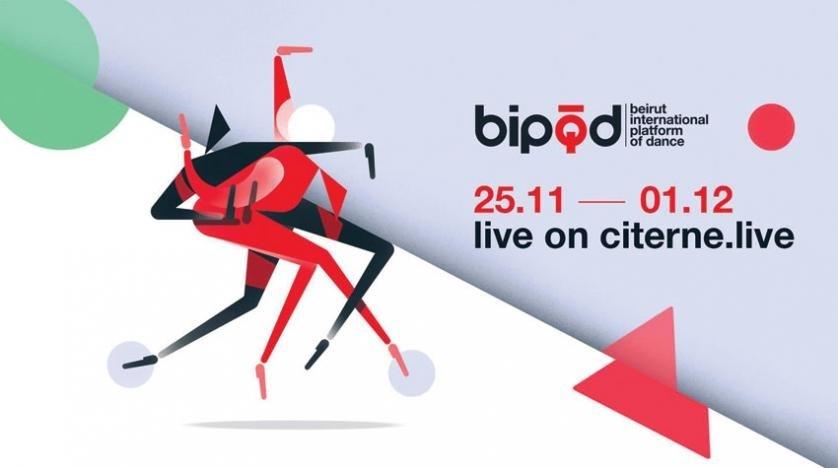 ملصق الدورة 16 من مهرجان BIPOD
