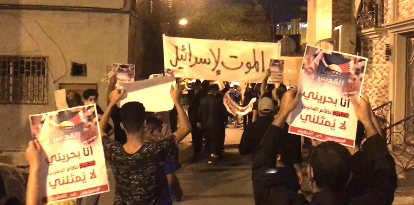 احتجاجات في البحرين ضد التطبيع (صورة أرشيف)