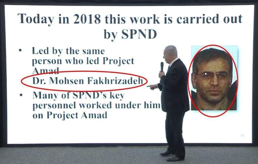 نتنياهو ذكر فخري زادة بالاسم علناً عام 2018