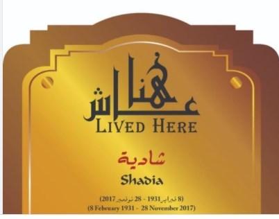 اللوحة التي تحمل إسم شادية
