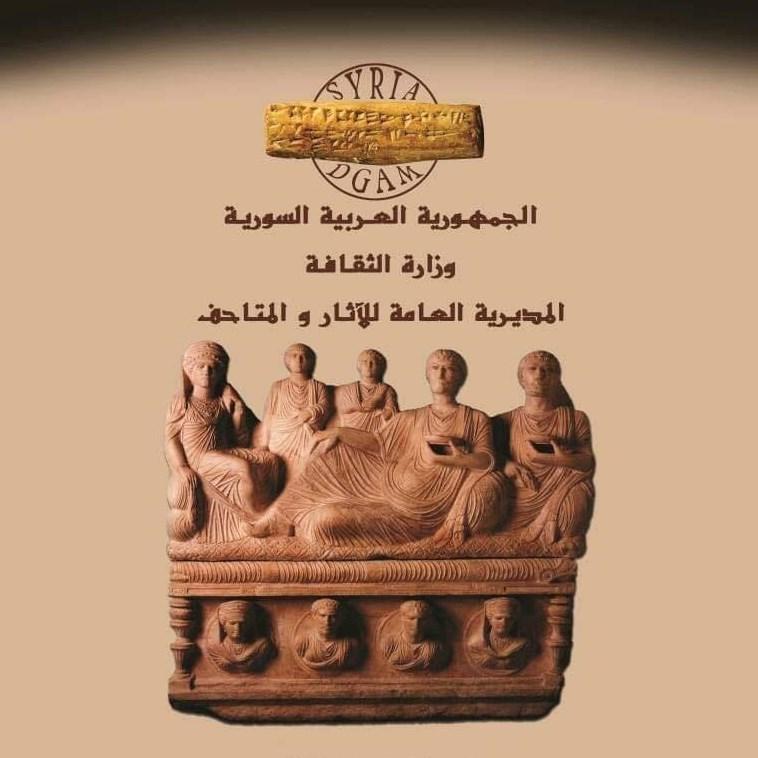 موقع إلكتروني جديد لرقمنة التراث السوري