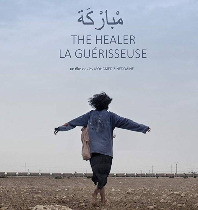 ملصق الفيلم المغربي الفائز