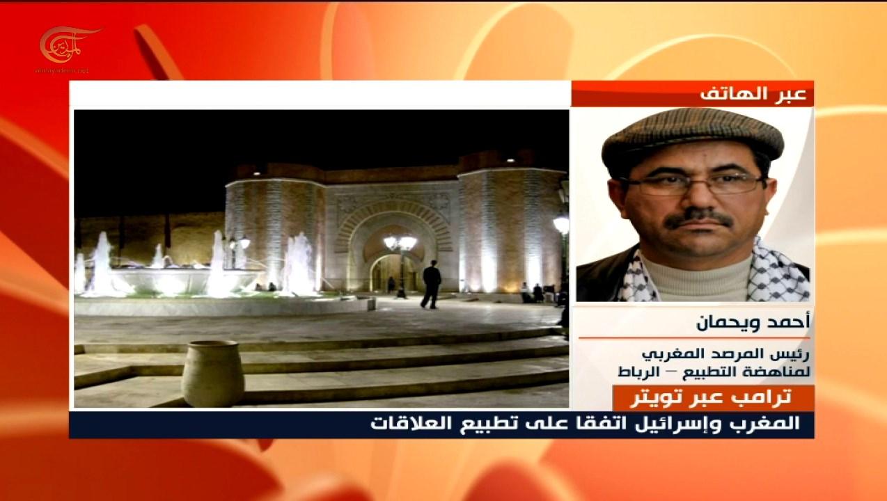 رئيس المرصد المغربي لمناهضة التطبيع أحمد ويحمان: الإمارات بالنسبة لنا وكيل حصري للكيان الصهيوني