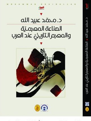 محمد عبيد الله يتأمل في قضايا اللغة العربية