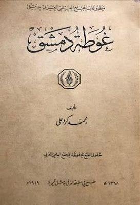 من مؤلفات محمد كرد علي