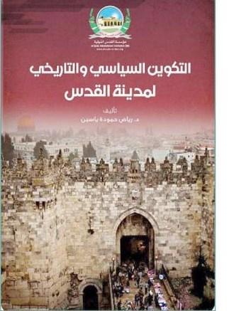 رياض ياسين يخوض في التكوين السياسي والتاريخي للقدس