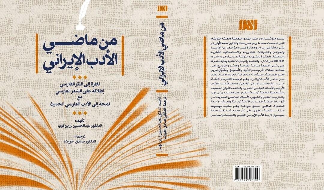 كتابان إيرانيان يفوزان بجائزة قطر للترجمة والتفاهم الدولي