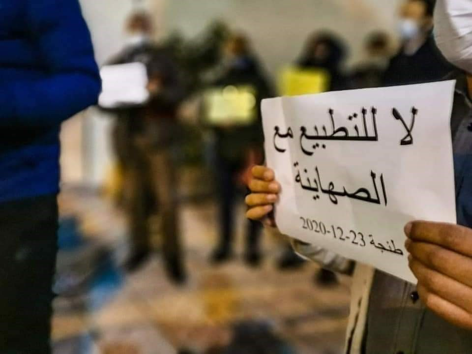 وقفة ضد التطبيع في مدينة طنجة المغربية (وسائل التواصل الاجتماعي).