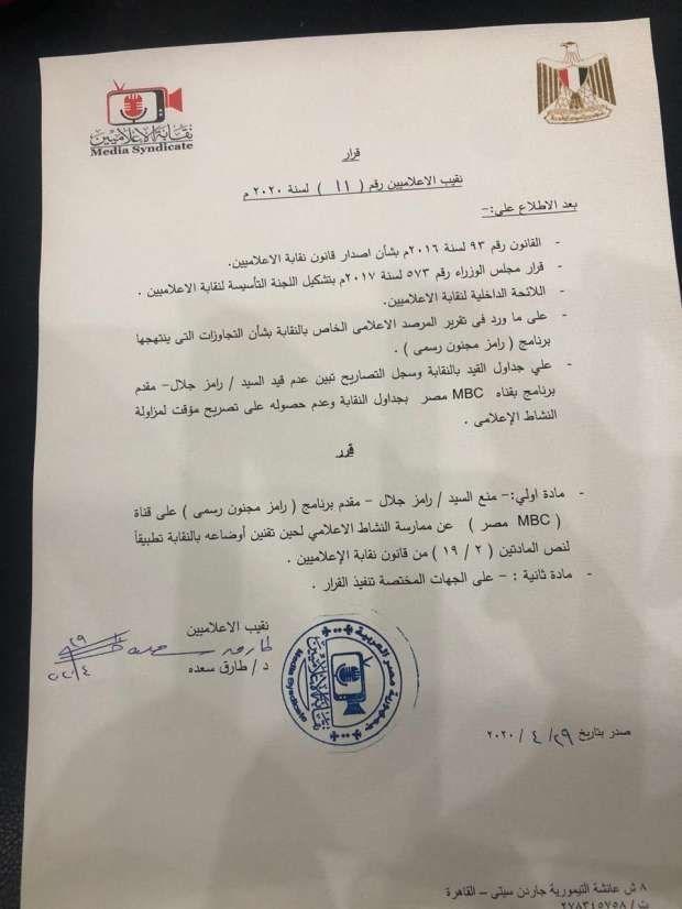 رامز جلال ممنوع في رمضان!