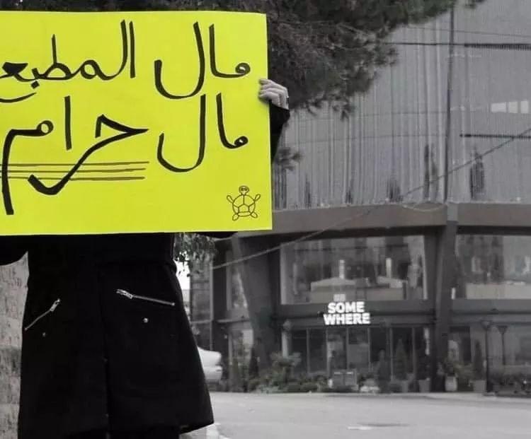 حملة لمقاطعة مطاعم وفنادق استقبلت صحافة إسرائيلية في الضفة (وسائل التواصل الاجتماعي).