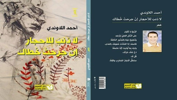 أحمد اللاوندي يصدر