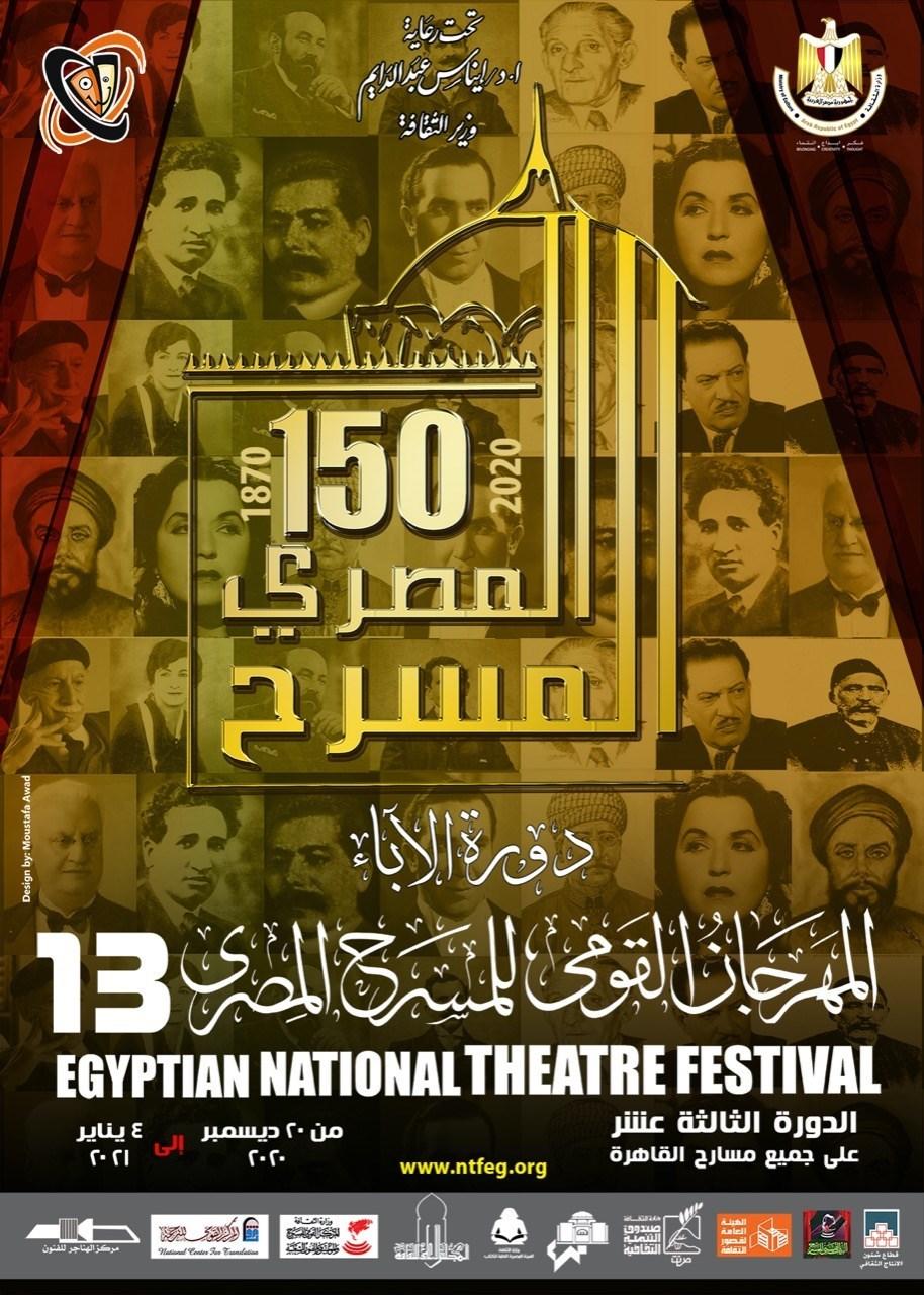 مصر.. 150سنة مسرح!