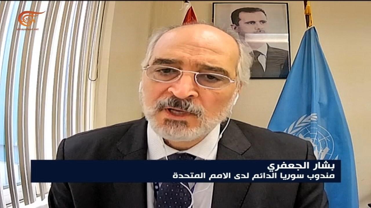 مندوب سوريا الدائم لدى الأمم المتحدة بشار الجعفري في حديث للميادين اليوم الأربعاء.