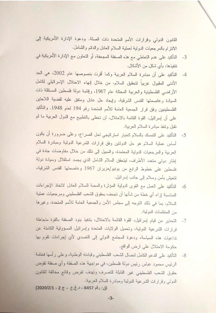 """البيان الختامي لاجتماع الجامعة العربية يرفض """"صفقة القرن"""""""