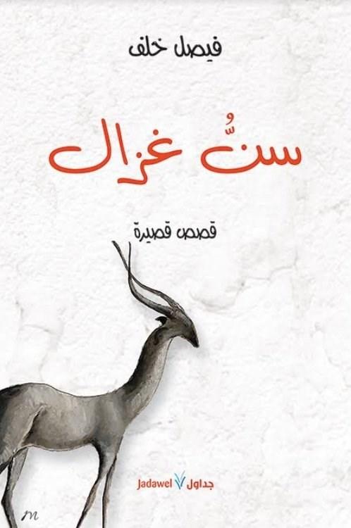 """""""سنُّ غزال"""" مجموعة قصصية للكاتب فيصل خلف"""