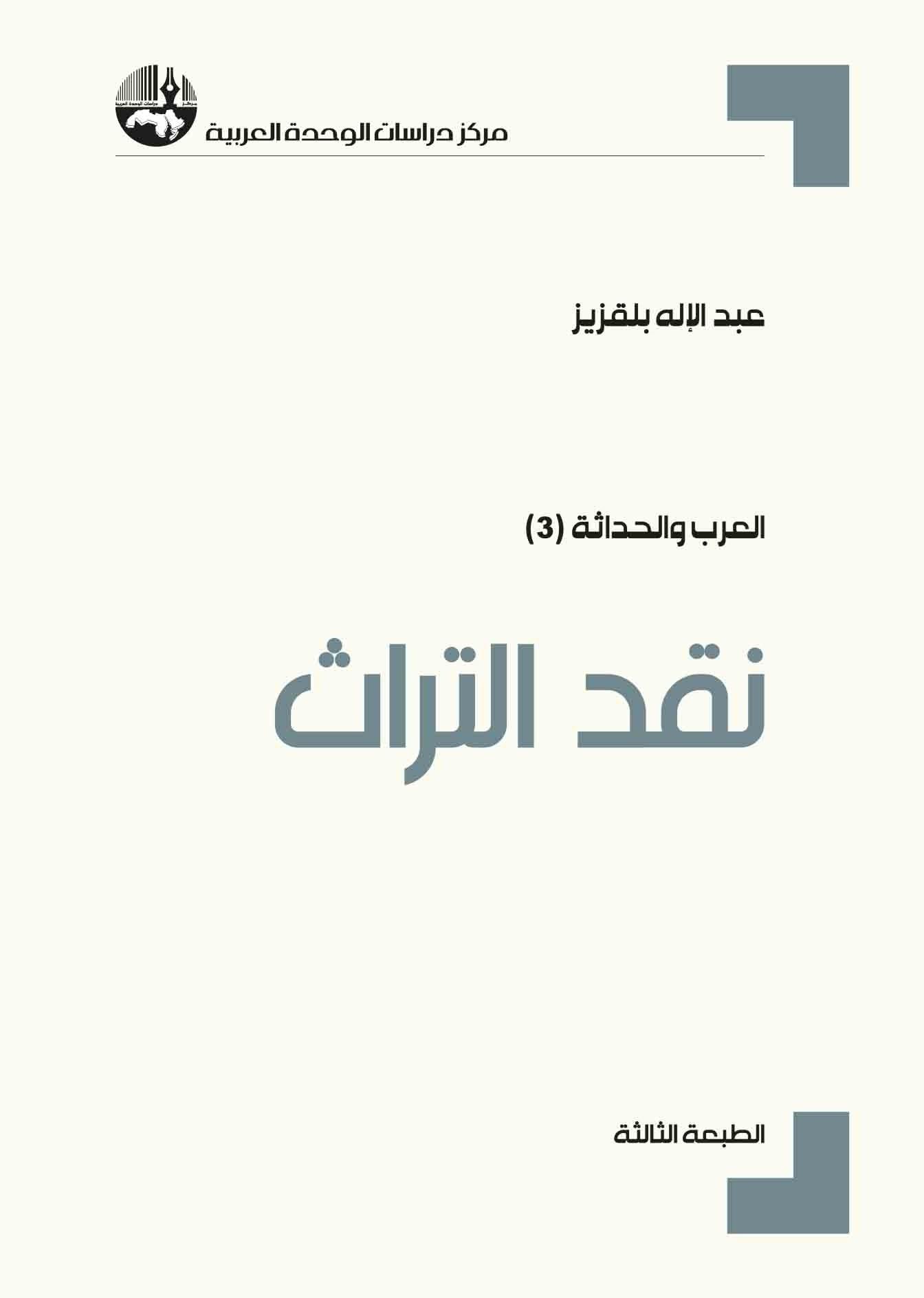 """""""نقد التراث"""" للدكتور عبد الإله بلقزيز"""