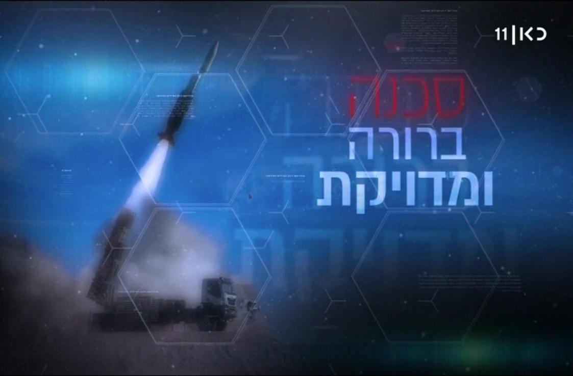 وسائل إعلام عبرية تحذّر الإسرائيليين مما ينتظرهم في المواجهة المقبلة مع حزب الله