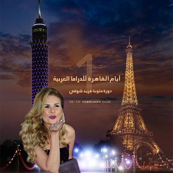 الدراما العربية تضيء باريس