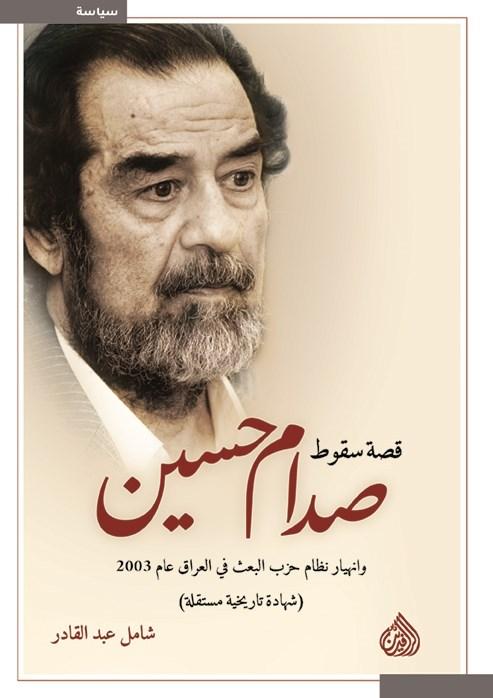 """كتاب """"قصة سقوط صدام حسين وانهيار نظام حزب البعث في العراق عام 2003"""""""
