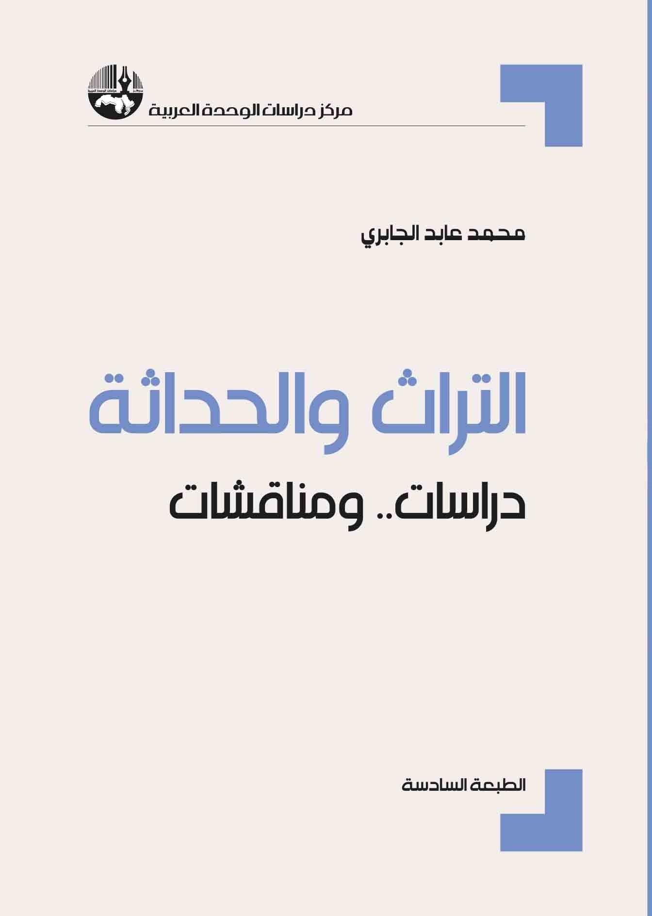 """كتاب """"التراث والحداثة"""" للدكتور محمد عابد الجابري"""