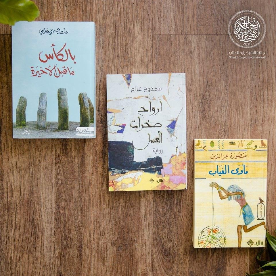 (جائزة الشيخ زايد للكتاب) تعلن القائمة القصيرة لثلاثة من فروعها