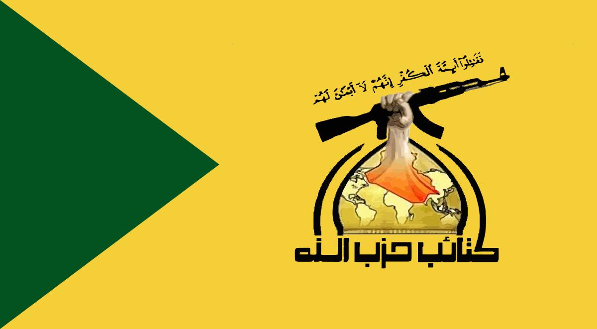 حزب الله العراق: إجراءات أميركا تؤكد ذعرها من الفصائل التي ألحقت بها الهزيمة