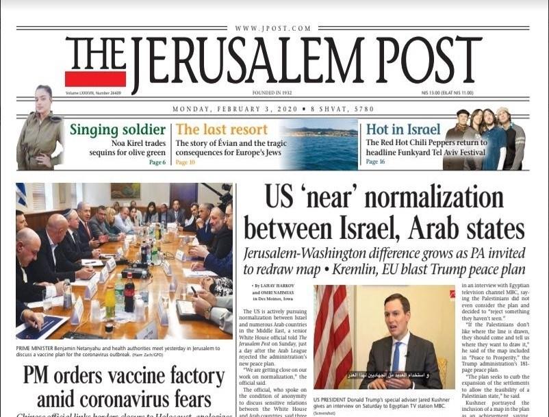 """""""جيروزاليم بوست"""": واشنطن تسعى إلى تطبيع العلاقات بين """"إسرائيل"""" ودول عربية"""