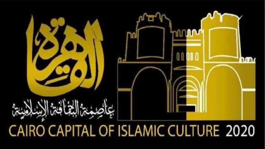 """القاهرة """"عاصمة الثقافة الإسلامية"""" 2020"""