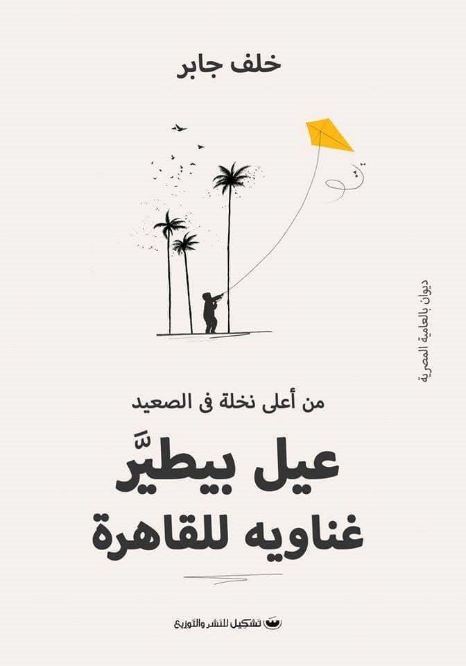 """خلف جابر """"بيطيّر غناويه للقاهرة"""""""