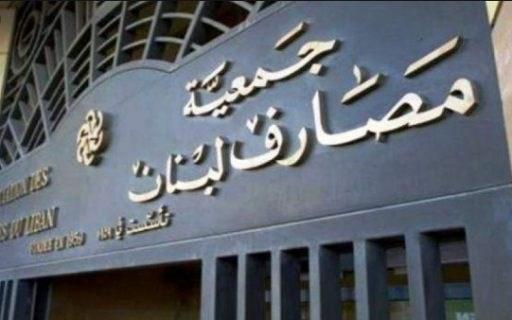 المصارف اللبنانية توافق على تخفيف بعض القيود التي تفرضها على العمليات النقدية