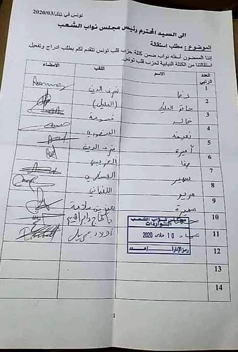 """استقالة 10 نواب من كتلة """"قلب تونس"""" النيابية وحزبها"""