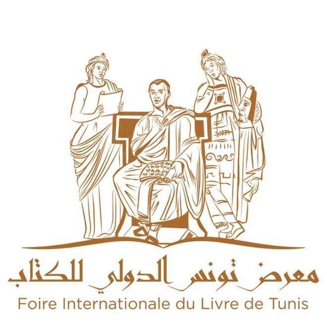 """""""معرض تونس للكتاب"""" إلى تشرين الثاني/نوفمبر"""
