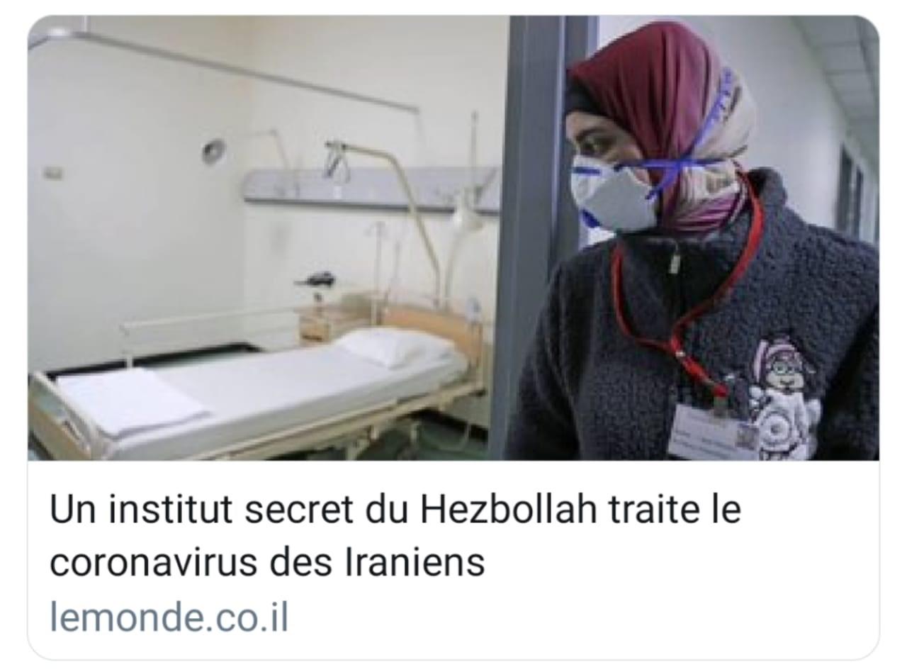 جعجع يعتمد على موقع إسرائيلي في ادعاءاته حول معالجة مسؤولين إيرانيين في لبنان