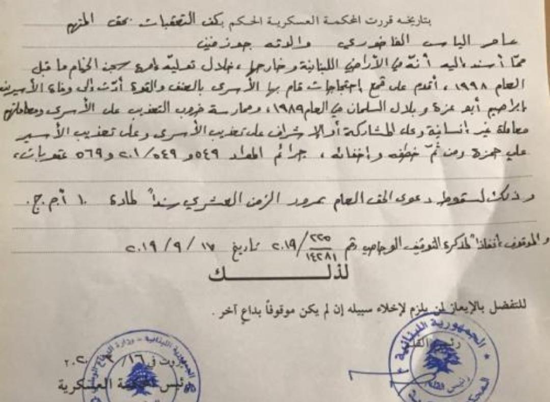 """""""في جلسة سريّة"""".. القضاء اللبناني يسقط التهم عن العميل الفاخوري"""