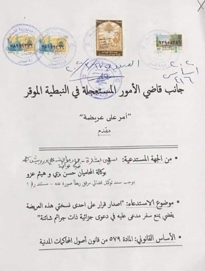 القضاء اللبناني يمنع العميل عامر الفاخوري من السفر