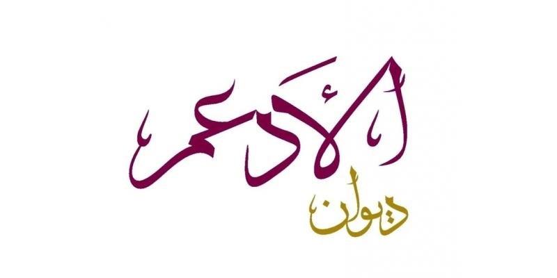 إعلان أسماء الشعراء المتأهلين لمرحلة الـ 10بـ ديوان الأدعم