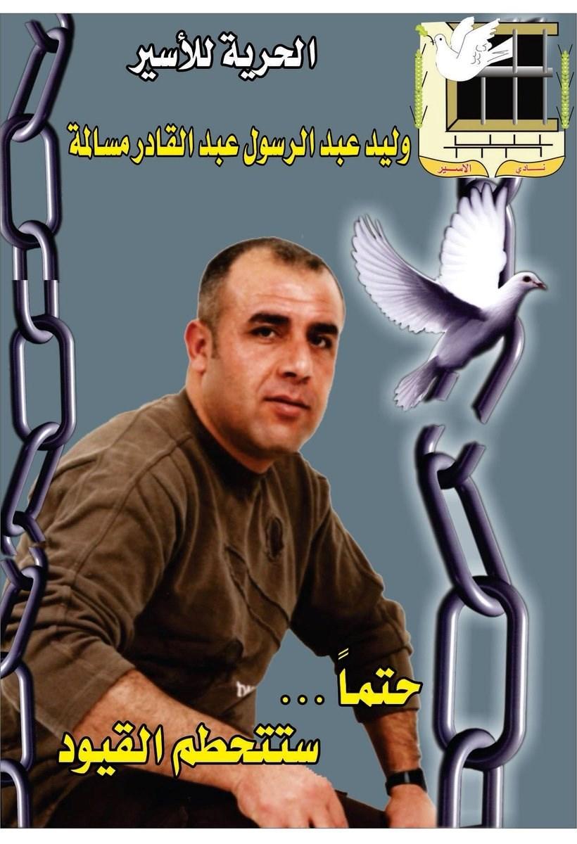 الأسير وليد مسالمة يدخل  عامه الـ19 في سجون الاحتلال