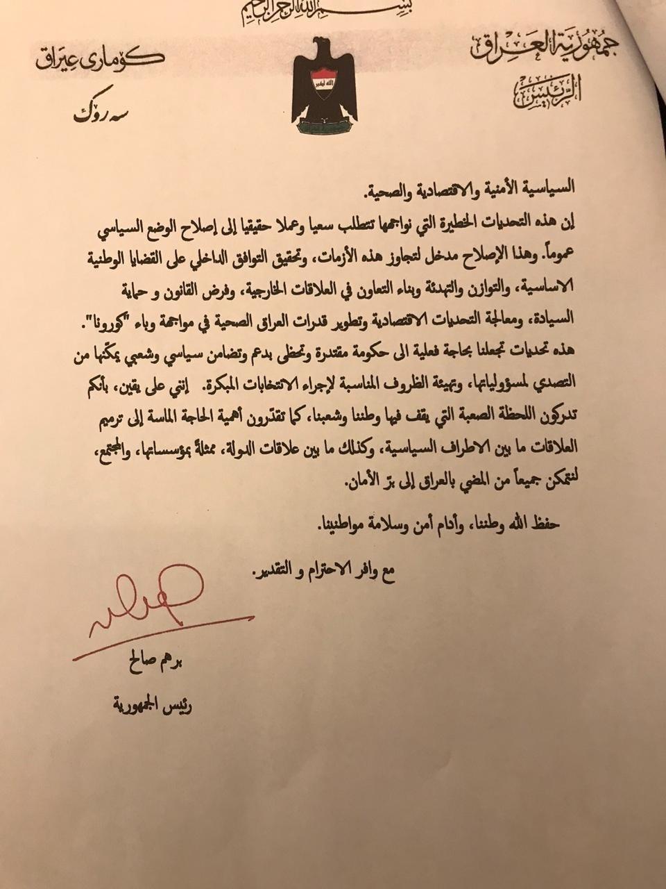 الرئيس العراقي يكلف عدنان الزرفي بتأليف الحكومة والقوى السياسية تعلق