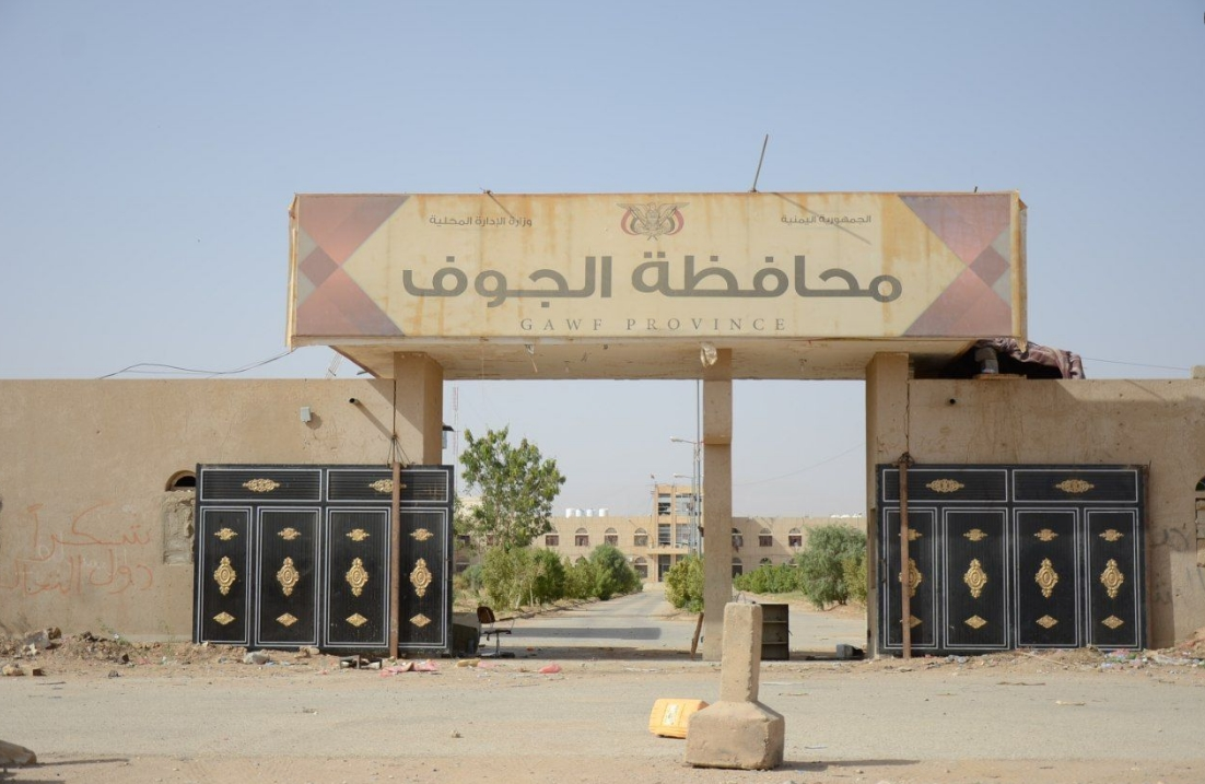القوات المسلحة اليمنية تحرر كامل محافظة الجوف