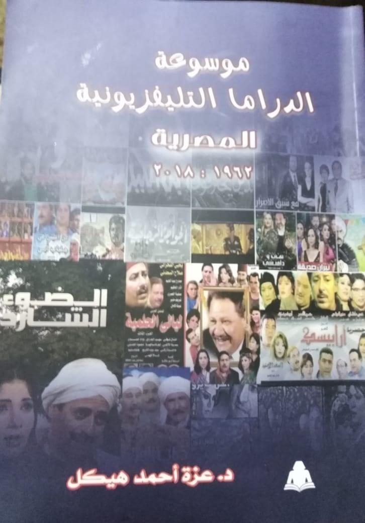 56 عاماً من المسلسلات المصرية في موسوعة