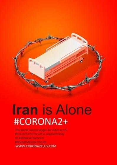 """""""إيران وحدها"""" بين """"كورونا"""" والحصار... كاريكاتيرات إيرانية تروي القصة"""