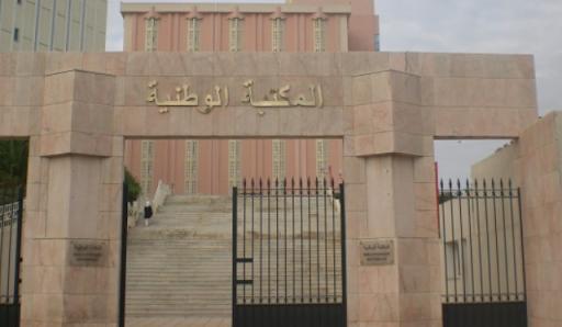 """تونس تواجه """"كورونا"""": كتب ودوريات رقمية مجانية"""