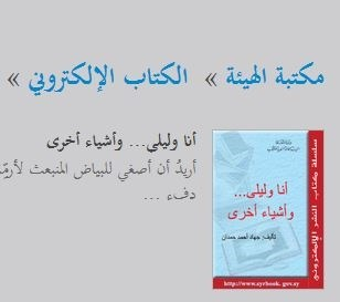 هيئة الكتاب السورية تكثف نشر الكتب الإلكترونية