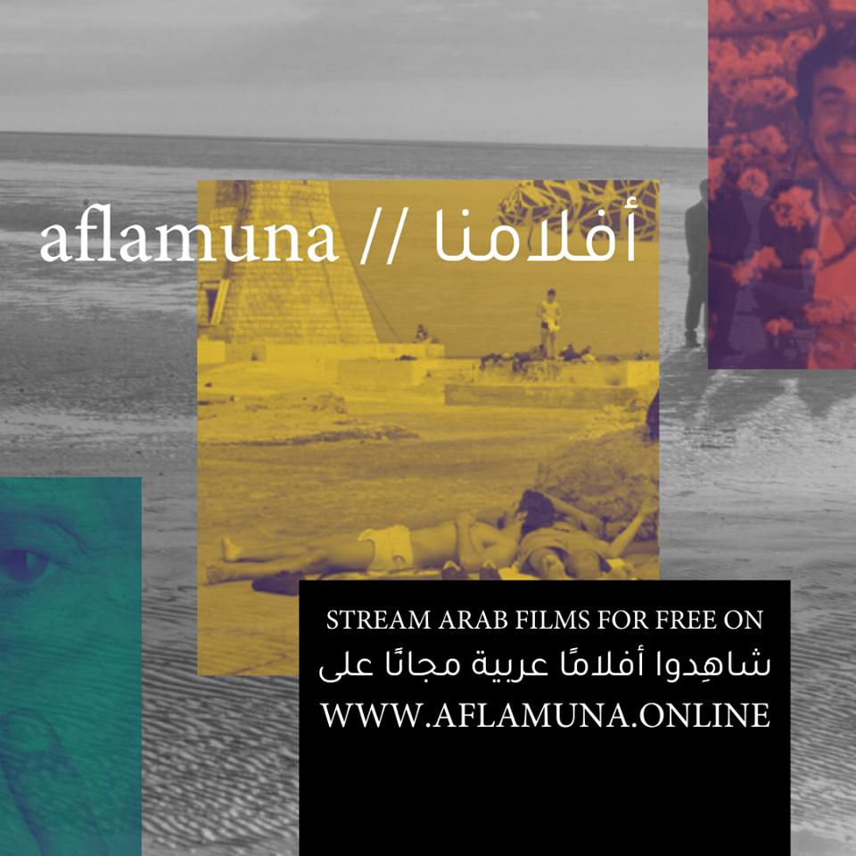 """مبادرة """"أفلامنا"""".. شاهدوا أفلاماً عربية مجاناً"""