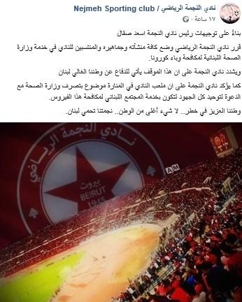 """نادي النجمة اللبناني... مع الوطن في مواجهة """"كورونا"""""""