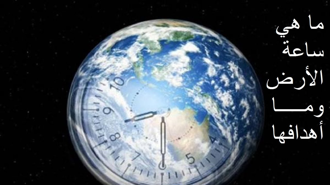 """""""ساعة الأرض"""".... اليوم!"""