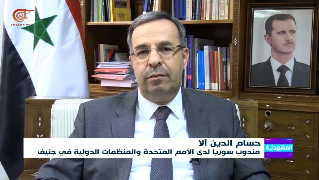 حسام الدين آلا للميادين: دول معادية لسوريا ترعى عمل لجنة تقصّي الحقائق الأممية