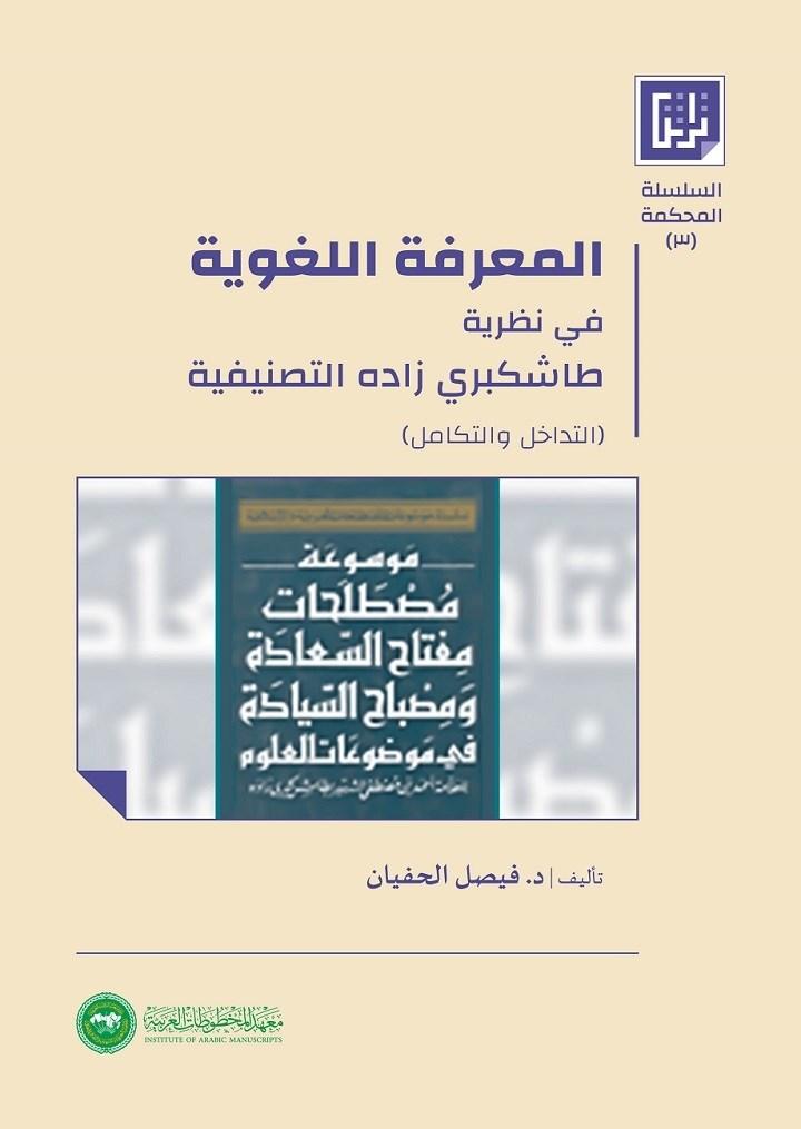 """أول كتاب صوتي من """"معهد المخطوطات العربية"""""""